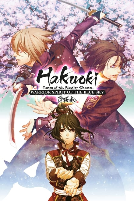 Hakuoki: Demon of the Fleeting Blossom - Warrior Spirit of the Blue Sky