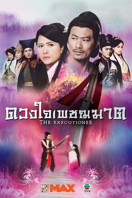 The Executioner ตอนที่ 1-26 ซับไทย/พากย์ไทย [จบ] | ดวงใจเพชฌฆาต HD 1080p