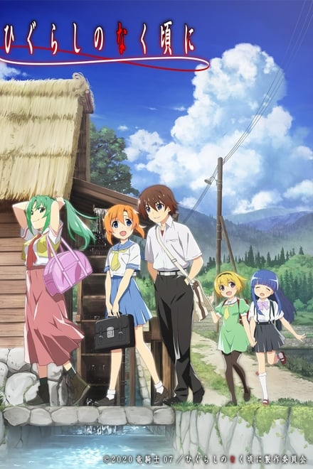 Higurashi - When They Cry Gou
