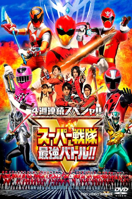 Super Sentai Strongest Battle!!