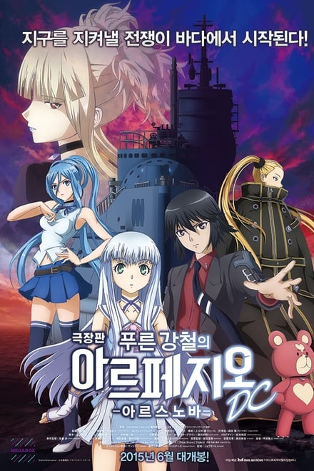 Arpeggio of Blue Steel: Ars Nova - DC