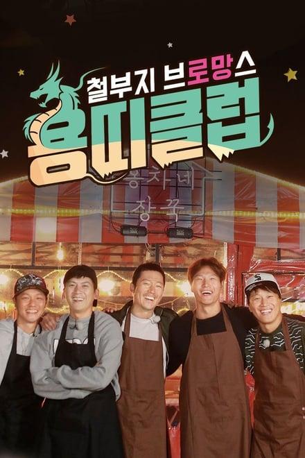 รายการวาไรตี้ Dragon Club ตอนที่ 1-7 ซับไทย [จบ] HD 1080p
