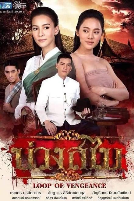 บ่วงสไบ ตอนที่ 1-15 พากย์ไทย [จบ] HD