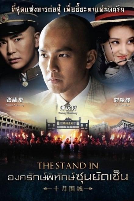 The Stand-in ตอนที่ 1-60 พากย์ไทย [จบ] | องครักษ์พิทักษ์ซุนยัดเซ็น HD
