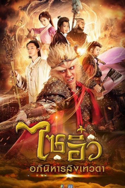 A Chinese Odyssey: Love of Eternity ตอนที่ 1-54 พากย์ไทย [จบ] | ไซอิ๋ว อภินิหารลิงเทวดา HD 1080p