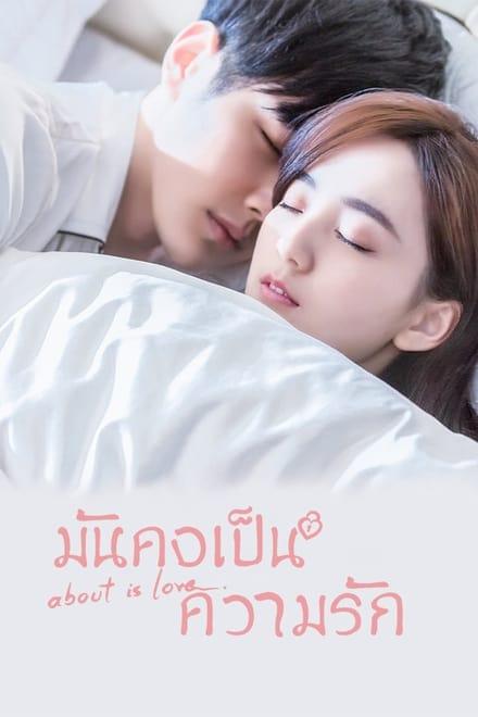 �ล�าร���หารู�ภา�สำหรั� a bout Is Love (2018) มั���เ����วามรั�