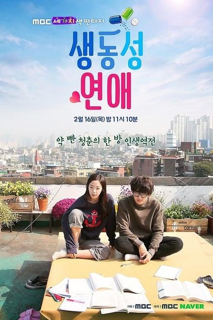 Romance Full of Life ตอนที่ 1-6 ซับไทย [จบ] HD