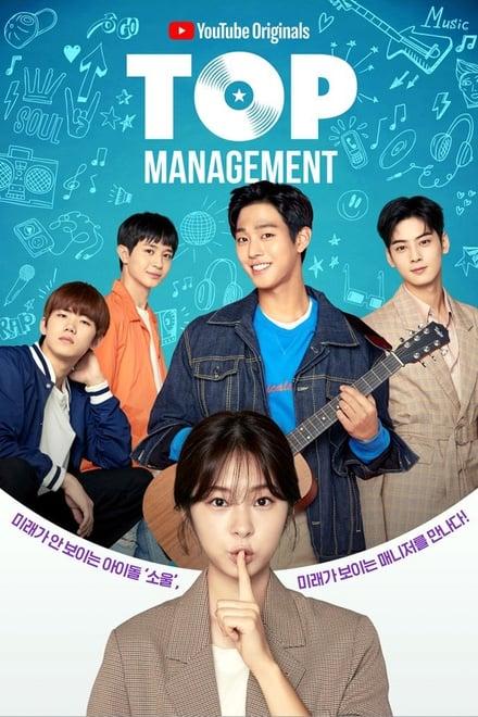 Top Management ตอนที่ 1-16 ซับไทย [จบ] HD