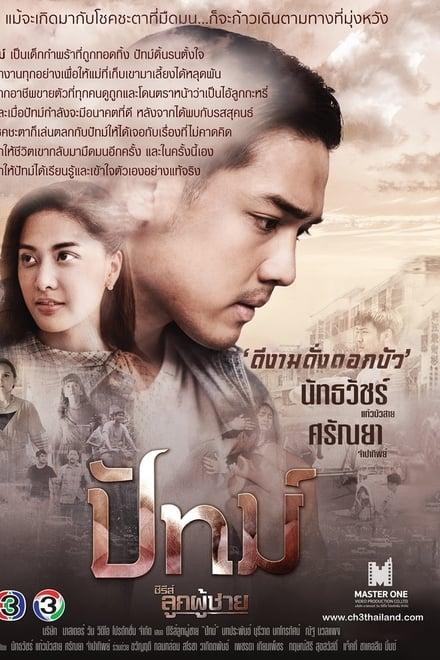 ซีรีส์ลูกผู้ชาย ตอน ปัทม์ ตอนที่ 1-8 พากย์ไทย [จบ] HD 1080p
