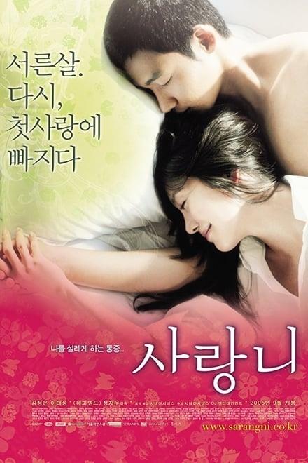 Blossom Again (2005)