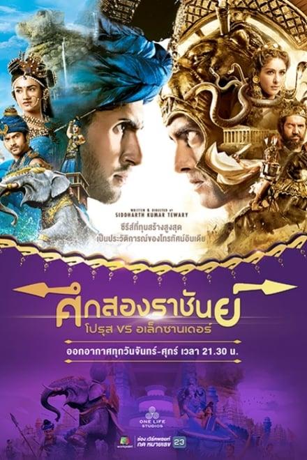 Porus ตอนที่ 1-252 พากย์ไทย [จบ] | โปรุส ศึกสองราชันย์ HD 1080p