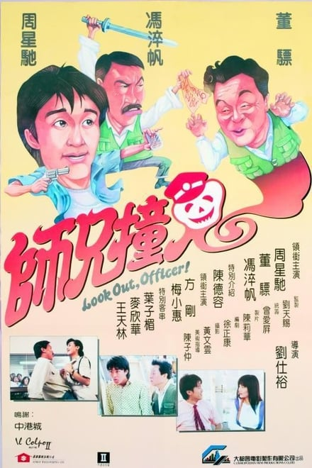 Look Out, Officer! (1990) คนเล็กทะลุโลก