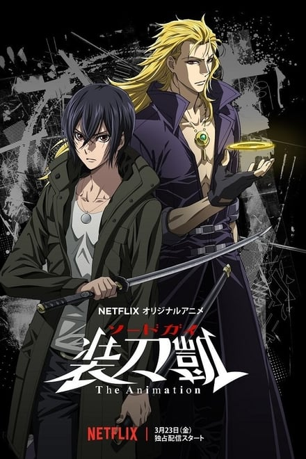 Swordgai The Animation
