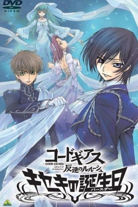 Code Geass: Hangyaku no Lelouch - Kiseki no Birthday