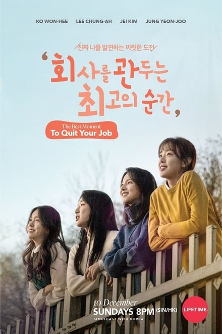 The Best Moment To Quit Your Job ตอนที่ 1-8 ซับไทย [จบ] HD