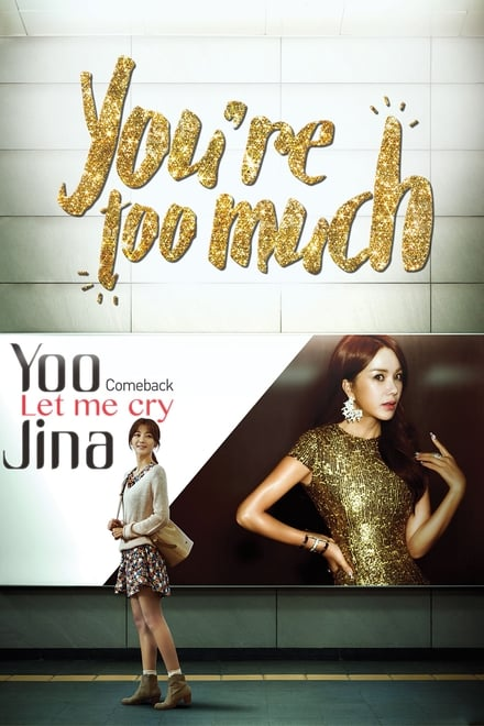 You Are Too Much ตอนที่ 1-50 ซับไทย [จบ] HD