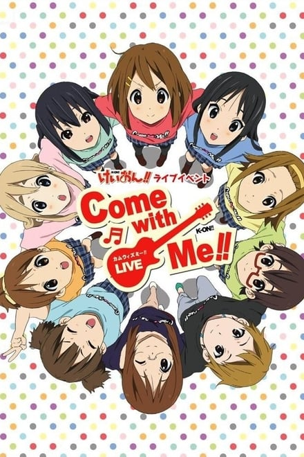 K-ON!! ライブイベント ~Come with Me!!~