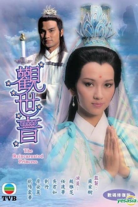 The Reincarnated Princess ตอนที่ 1-16 พากย์ไทย [จบ] | กำเนิดเจ้าแม่กวนอิม HD