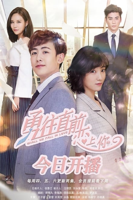 Shall We Fall in Love ตอนที่ 1-35 ซับไทย [จบ] | กล้าไหมมารักกัน HD 1080p