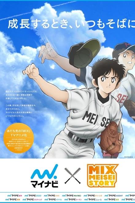 MIX(ミックス)MEISEI STORY