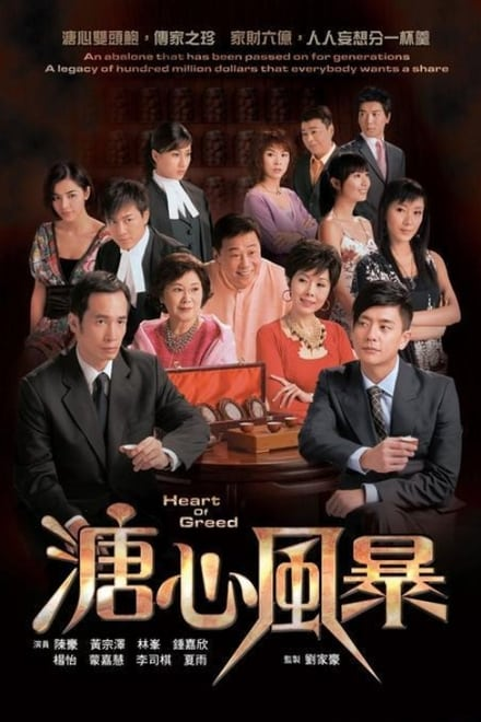 Heart of Greed ตอนที่ 1-40 พากย์ไทย [จบ] | ศึกชิงมรดกราชาเป๋าฮื้อ