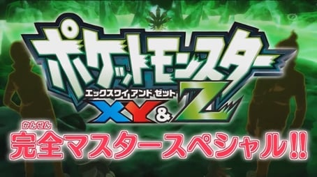 Pokemon XY: Complete Overview Special