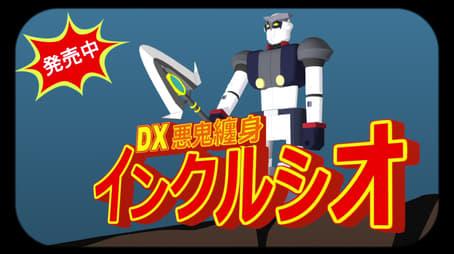 AkaKill! Theater #10 - Deluxe Incursio