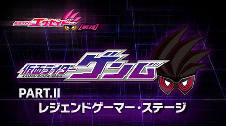 Kamen Rider Ex-Aid [Tricks] - Kamen Rider Genm - Part. II: Legend Gamer Stage