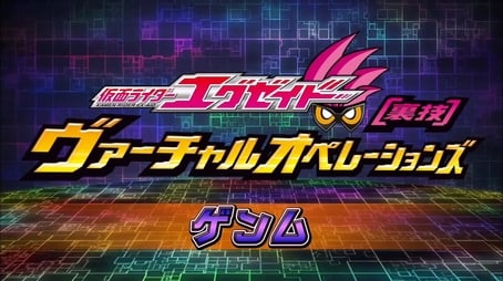 Kamen Rider Ex-Aid [Tricks] - Virtual Operations - Genm Chapter