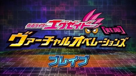 Kamen Rider Ex-Aid [Tricks] - Virtual Operations - Brave Chapter