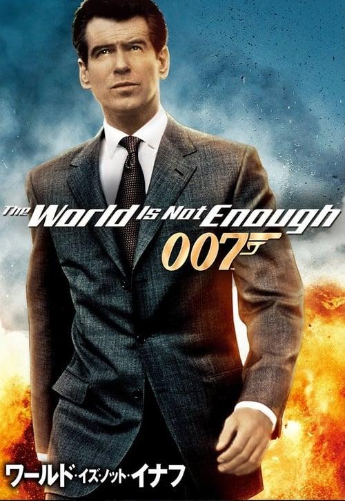 007/ワールド・イズ・ノット・イナフ (1999) Watch Full Movie Streaming Online