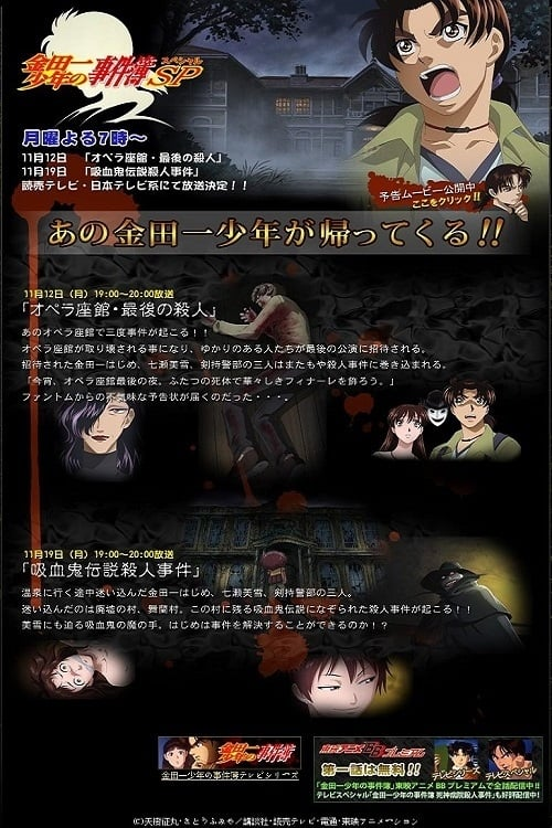 The Files of Young Kindaichi: The Murder Case of Vampire Legend