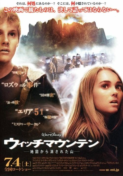 ウィッチマウンテン/地図から消された山 (2009) Watch Full Movie Streaming Online