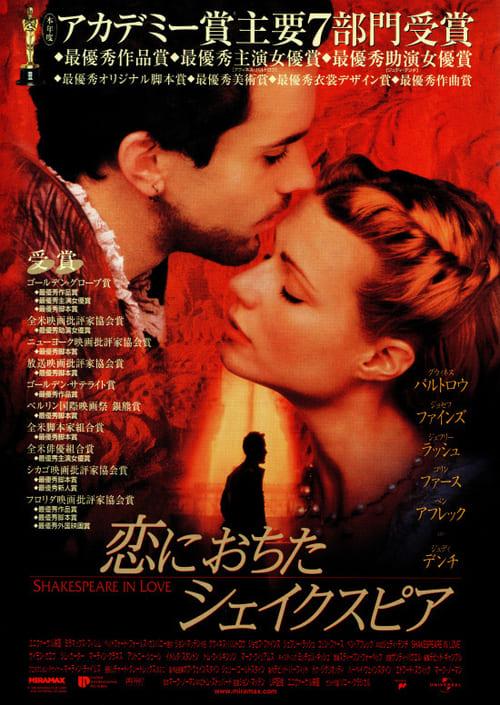 恋におちたシェイクスピア (1998) Watch Full Movie Streaming Online