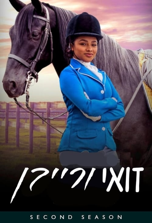 Cover of the Season 2 of Free Rein