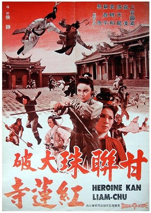 Heroine Kan Lian Chu 1977
