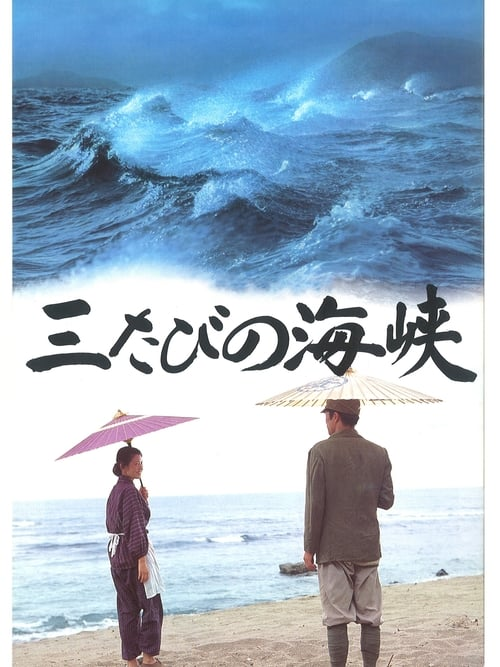 Regarder 三たびの海峡 (1995) le film en streaming complet en ligne