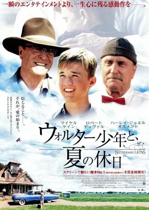 ウォルター少年と、夏の休日 (2003) Watch Full Movie Streaming Online