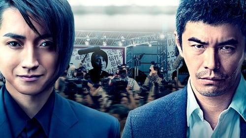 Memoirs of a Murderer (2017) Watch Full Movie Streaming Online
