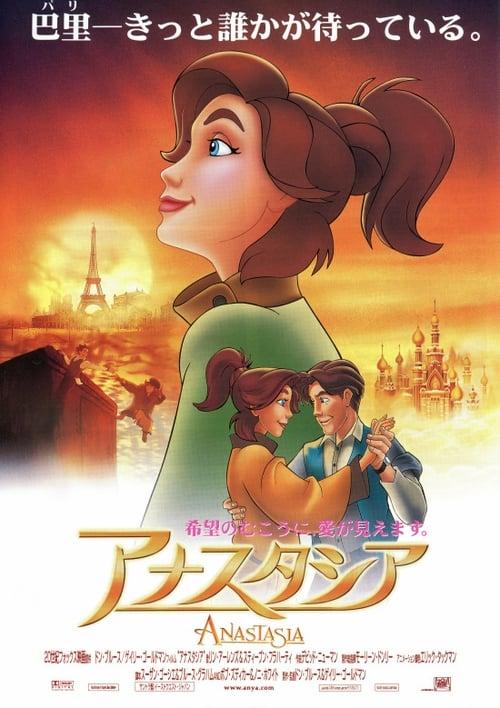 アナスタシア (1997) Watch Full Movie Streaming Online