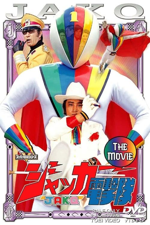 J.A.K.Q. Dengekitai: The Movie