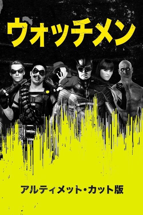 ウォッチメン (2009) Watch Full Movie Streaming Online