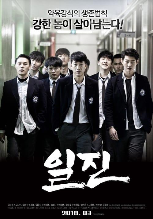 watch Bullies full movie online stream free HD