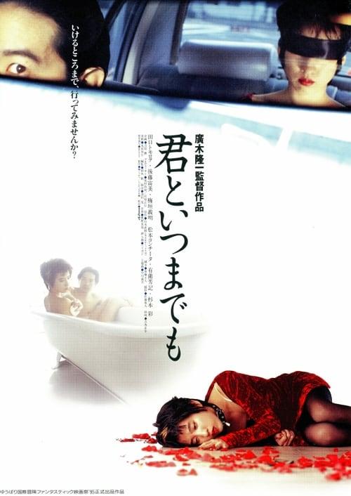 Regarder Kimi to itsumademo (1995) le film en streaming complet en ligne