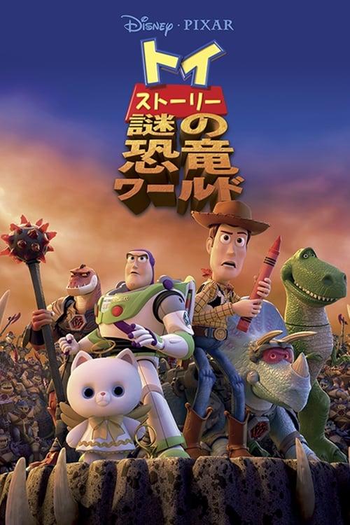 トイ・ストーリー 謎の恐竜ワールド (2014) Watch Full Movie Streaming Online