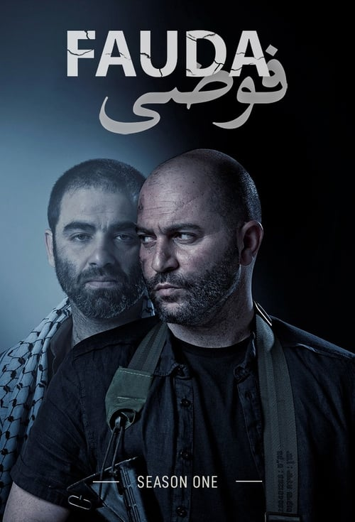 Cover of the Season 1 of Fauda