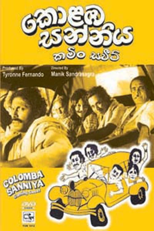 Kolomba Sanniya 1976