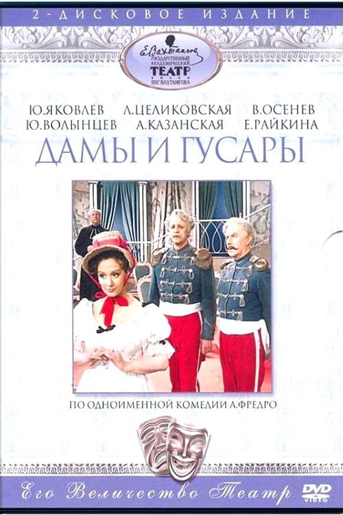 Ladies and Hussars 1976