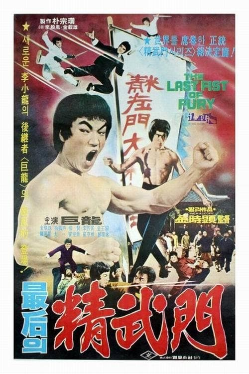 The Last Fist of Fury 1977