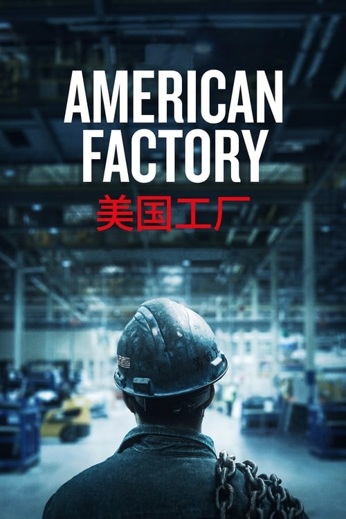 American Factory (2019) Poster